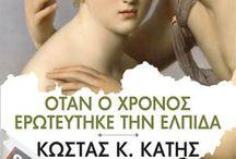 Κληρώσεις βιβλίων καλοκαίρι 2016 - superiorbooks.gr / Γιατί και το... καλοκαίρι θέλει το βιβλίο του!