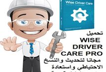 تحميل WISE DRIVER CARE PRO مجانا لتحديث والنسخ الاحتياطي واستعادة برامج تشغيل قديمةhttp://alsaker86.blogspot.com/2018/02/Download-WISE-DRIVER-CARE-PRO-free.html