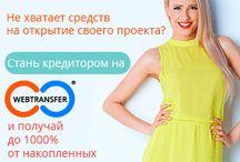 Webtransfer