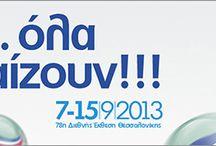 78η ΔΕΘ / 78th Thessaloniki International Fair (2013) ---  http://www.greekinnovation.eu/p/blog-page_09.html
