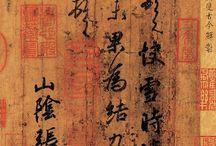 Wang Xizhi 王羲之 書藝 書法