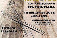 «Ο Πλούτος» του Αριστοφάνη στην ποντιακή διάλεκτο, σήμερα στη Θεσσαλονίκη, με δωρεάν είσοδο