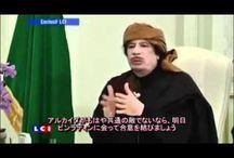 """""""ムアンマル・カダフィ「サルコジを、リビア国民を、この世界を許す」"""" を YOUTUBE で見る"""