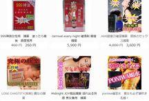 媚薬 / 媚薬 http://www.online-biyaku.com/biyaku/