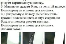 Уроки маникюра / www.nailsdream.ru