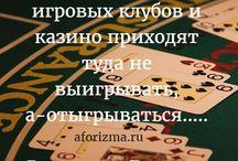 Афоризмы про азарт и азартные игры / Цитаты про азартные игры в картинках. Эйнштейн считал, что единственный и верный способ выиграть в рулетку - это стащить деньги со стола, когда крупье отвернется.