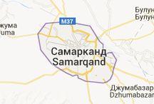 Uzbekistan, Samarkand - Самарканд / Самарканд — один из древнейших городов мира[5][6], центр исторической области и государства Согдиана. Более двух тысяч лет город являлся ключевым пунктом на Великом шёлковом пути между Китаем и Европой, а также одним из главных центров науки средневекового Востока. В XIV веке стал столицей империи Тамерлана и династии Тимуридов.