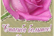 спасибки)))