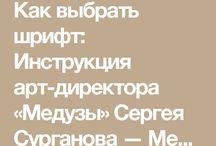 полезное_типографика