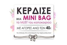 ΔΩΡΟ MINI BAGS - το MUST του καλοκαιριού