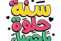 compleanni arabi