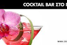 Cocktails / www.cocktail-bartenders.com