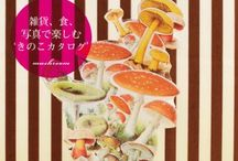 どうしてキノコが好きなのかな。 / キノコに惹かれてしまうこの気持ち。キノコの本を集めよう。