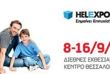 77η ΔΕΘ / 77th Thessaloniki International Fair (2012) ---  http://www.greekinnovation.eu/p/blog-page_09.html