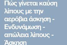 ΠΕΡΙ ΚΑΥΣΗΣ ΛΙΠΟΥΣ