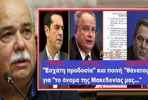 """""""ΕΣΧΑΤΗ ΠΡΟΔΟΣΙΑ!"""" Πανικός απ' τα εξώδικα (για Μακεδονία) που αποκάλυψε το Press-gr"""