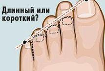 что расскажут пальцы на ногах