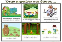 "Project ""Δάσος"""