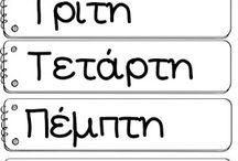 ΗΜΕΡΕΣ