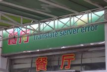 Translation Mistakes / A collection of hilarious translation blunders.
