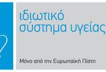 Ασφάλεια Υγείας | Ευρωπαϊκή Πίστη / Εξασφαλίστε ολοκληρωμένα προγράμματα ασφάλειας υγείας μέσω της Ευρωπαϊκής Πίστης. Συμπληρώστε τη φόρμα επικοινωνίας στο europaikipisti.gr. https://www.europaikipisti.gr/gr/asfaleies-ygeias
