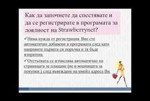 Спестявайте с StrawberryNET!