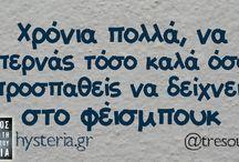 Quotes - Ρήσεις