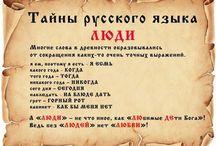 Русский язык_тайны русского языка