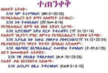 Amharic Fidel / How to learn Amharic http://amharicfidel.firstrus.com/abugeda/