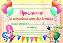 Birthday - Fiksiki