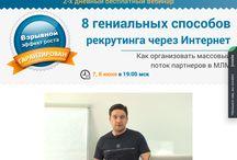 Вебинары по млм mlm, сетевой маркетинг / Записи вебинаров по сетевому маркетингу.