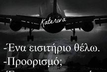 ΔΗΜΙΟΥΡΓΙΕΣ