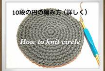 円の編みかた