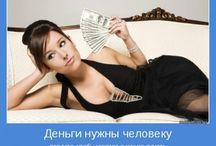 мой финансовый рост