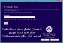 Forulike كيف يمكن معرفة سيريال أوProduct Key مفتاح المنتج لنسخة الويندوز، الأوفيس أو أي برنامج مثبت على جهازك؟