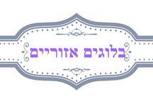 בלוגים אזוריים / במידה ויש לך בלוג שמסקר אזור גיאגרפי בישראל, מוזמנת לבקש להצטרף לתיקיה ולהתחיל לנעוץ פוסטים מהבלוג שלך