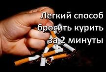 курить бросить