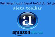 تحميل تول بار اليكسا لمعرفة ترتيب المواقع العالمية - alexa toolbar