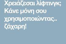 ΑΙΣΘΗΤΙΚΉ