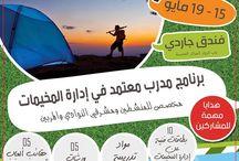 Rawaheel events