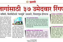 २६ जागांसाठी ३७ उमेदवार रिंगणात... जिल्हा नियोजन समिती निवडणूक... My news Coverage Daily Pudhari... 15-08-2017