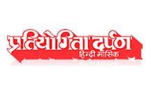 Pratiyogita Darpan Magazine / Pratiyogita Darpan is India's number one leading magazine for competitive exams in India. Pratiyogita Darpan, Samanygyan Darpan, Success Mirror are monthly magazines published by M/s Pratiyogita Darpan. For more info visit at : http://www.pdgroup.upkar.in