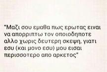 Σε θέλω