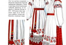 русский наряд