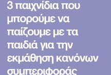 ΚΑΝΟΝΕΣ