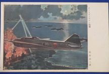 ( Air ) Pacific War ( Japan US America War ) / vintage Japanese military ( army ) postcards and other antique paper materials