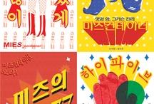 복고풍 포스터