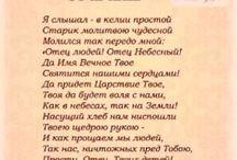 Отче наш . А С Пушкин