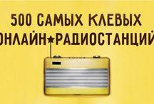 Театр, радио, музыка / Музыка онлайн