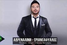 New promo song... Τριαντάφυλλος - Αδρεναλίνη